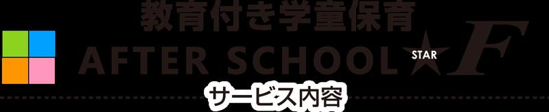 教育付き学童保育 AFTERSCHOOL★F サービス内容