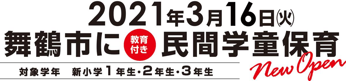 2021年3月16日(火)舞鶴市に教育付き民間学童保育NEWOPEN 対象学年 新小学1年生・2年生・3年生